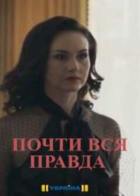 Почти вся правда (сериал 2020) 1-4 серия