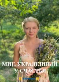 Миг, украденный у счастья (сериал 2020) 1-4 серия