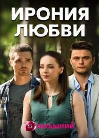 Ирония любви (сериал 2020) 1,2,3,4 серия