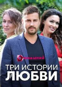 Три истории любви (сериал 2020) 1-4 серия