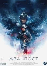 Аванпост (сериал 2020) 1-8 серия