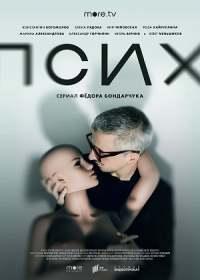 Псих (сериал 2020) 1-8 серия