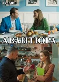Авантюра (сериал 2020) 1-4 серия