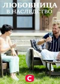 Любовница в наследство (сериал 2020) 1-4 серия