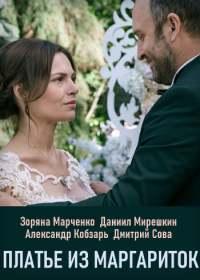 Платье из маргариток (сериал 2020) 1-4 серия