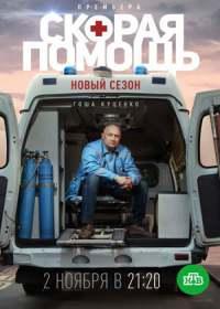 Скорая помощь 3 сезон (сериал 2020 НТВ) 1,2,3-20 серия