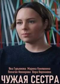 Чужая сестра (сериал 2020) 1-4 серия