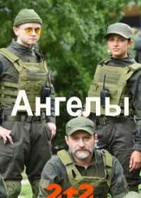 Ангелы (сериал 2020) 1,4,8,12-16 серия