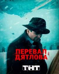 Перевал Дятлова (сериал 2020) 1-8 серия