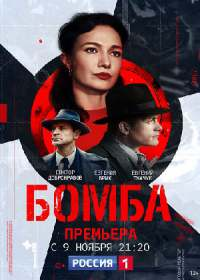 Бомба (сериал 2020) 1,2,3-8 серия