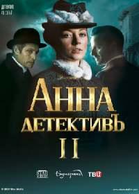 Анна-детективъ 2 сезон (сериал 2020) 1,8,16,24,32,40