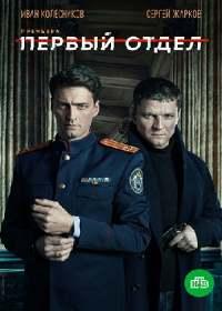 Первый отдел (сериал 2020) 1,2,3-20 серия