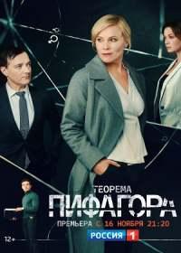 Теорема Пифагора (сериал 2020) 1-8 серия