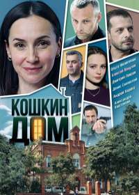 Кошкин дом (сериал 2020) 1-4 серия