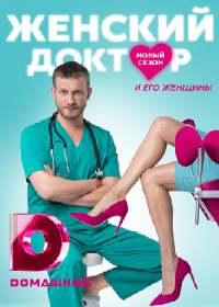 Женский доктор 5 сезон (сериал 2020) 1-40 серия
