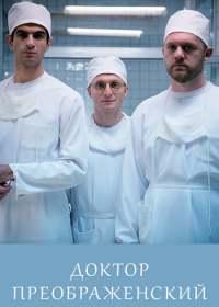 Доктор Преображенский (сериал 2020) 1-12 серия