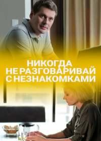 Никогда не разговаривай с незнакомцами (сериал 2020) 1-4 серия