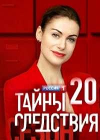 Тайны следствия 20 сезон (сериал 2020) 1,8,16-24 серия