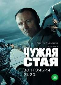 Чужая стая (сериал 2020) 1,4,8-20 серия