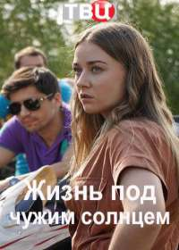 Жизнь под чужим солнцем (сериал 2020)