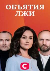 Объятия лжи (сериал 2020) 1-8 серия