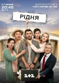 Родня (сериал 2020) 1,8,16-24 серия