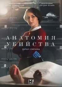 Анатомия убийства 3: Смерть в доспехах (сериал 2020) 1-2 серия