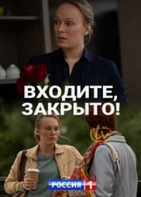 Входите, закрыто (сериал 2020) 1,2,3,4 серия