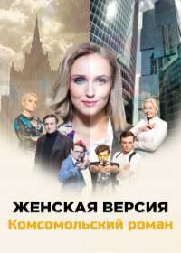 Женская версия 8: Комсомольский роман (сериал 2020)