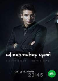 Шпион номер 1 (сериал 2020) 1-12 серия