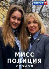 Мисс Полиция (сериал 2020) 1-4 серия