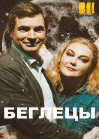 Беглецы (сериал 2020) 1-4 серия