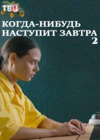 Когда-нибудь наступит завтра 2 (сериал 2020) 1-4 серия