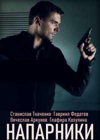 Напарники (сериал 2021) 1-32 серия
