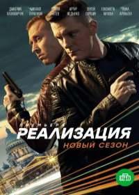 Реализация 2 сезон (сериал 2021) 1-24 серия