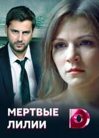 Мертвые лилии (сериал 2021) 1-8 серия