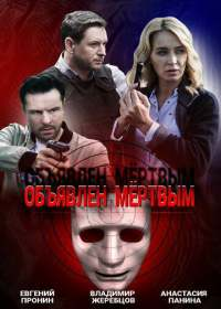 Объявлен мертвым (сериал 2021) 1-4 серия