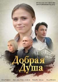 Добрая душа (сериал 2021) 1-4 серия