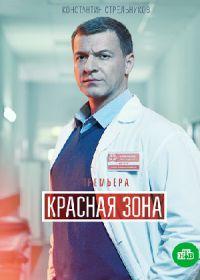 Красная зона (сериал 2021) 1-100 серия