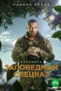 Заповедный спецназ (сериал 2021) 1-20 серия