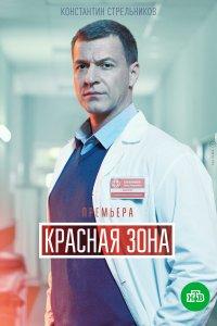 Красная зона (сериал 2021) все новые серии