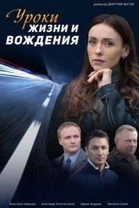 Уроки жизни и вождения (сериал 2021) 1-4 серия