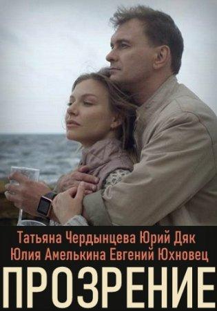 Прозрение (сериал 2021) 1-4 серия