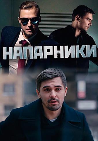 Напарники (сериал 2021) 1-4 серия