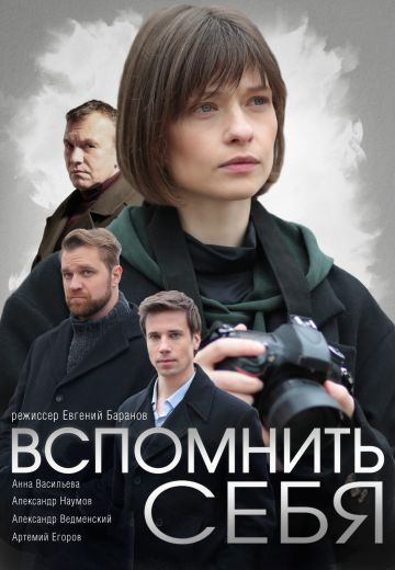 Вспомнить себя (сериал 2021) 1-4 серия