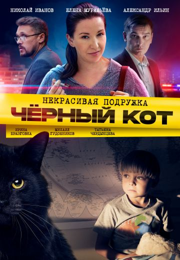Некрасивая подружка 2: Черный кот (сериал 2021)
