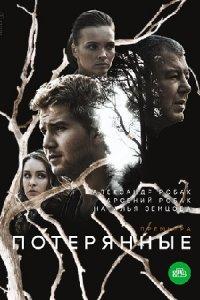 Потерянные (сериал 2021) 1-16 серия