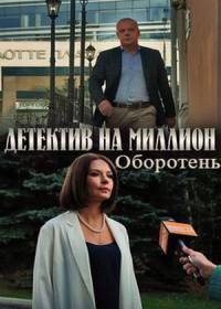 Детектив на миллион 3: Оборотень (сериал 2021) 1-4 серия