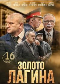 Золото Лагина (сериал 2021) 1-16 серия