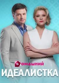 Идеалистка (сериал 2021) 1-4 серия